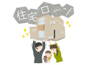 リースバックなら家に住んだまま売却も可能